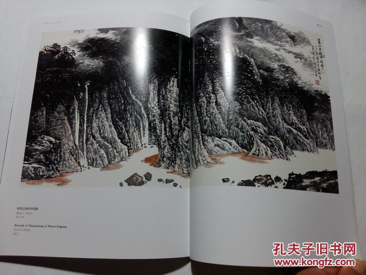 中国风格 暨2015美国书展当代中国书画家作品集 石大法 山水画精选图片