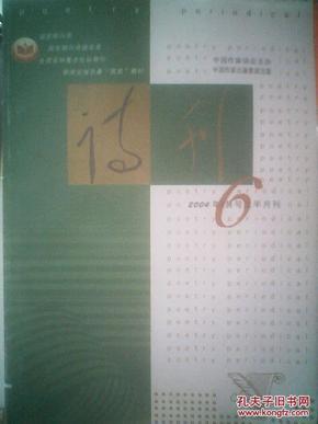 诗刊 2004年6月 上半月刊