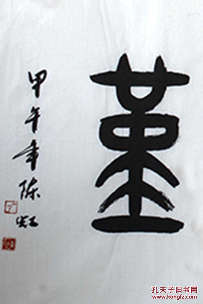天道酬勤书法纹身手稿分享展示
