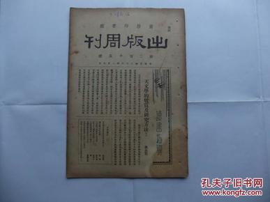 出版周刊 新215号(中华民国26年)