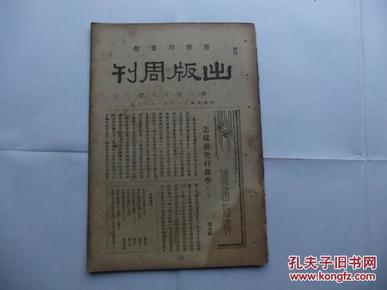 出版周刊 新216号(中华民国26年)
