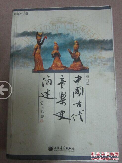 中国古代音乐史简述_中国古代音乐史简述-