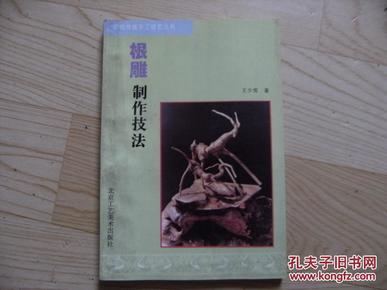 根雕制作技法 中国传统手工技艺丛书