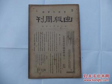 出版周刊 新234号(中华民国26年)