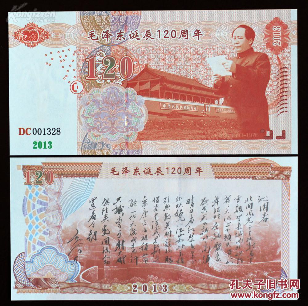 毛泽东诞辰120周年 测试钞 纪念钞 一枚 保真