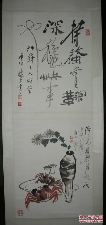 """南京书画家""""田原""""书画立轴图片"""