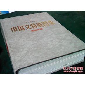 中国文物地图集河南分册