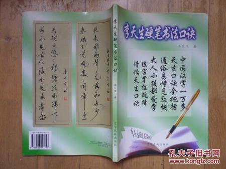 李天生硬笔书法口诀 李天生签名本 未用过图片