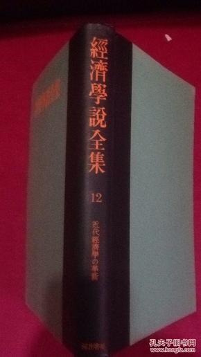 经济学说全集 第十二卷 近代经济学 革新 昭和30年出版 日文版  一版一印