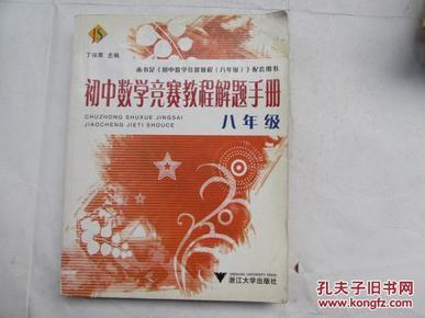 初中数学v初中解题初中手册第一开学课历史图片