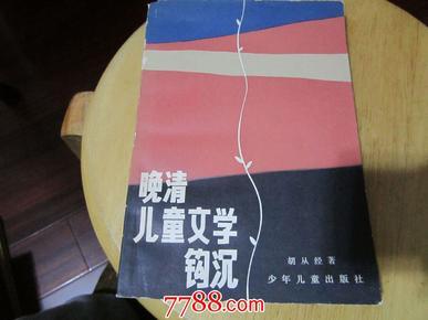 著者 签名:胡从经《 晚清儿童文学钩沉 》上海少儿社及上海文艺出版社编辑、编辑组长,社科院研究员 品好 C3