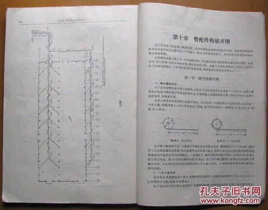 管道工识图手册(工人的初级教材),考职称的好书!