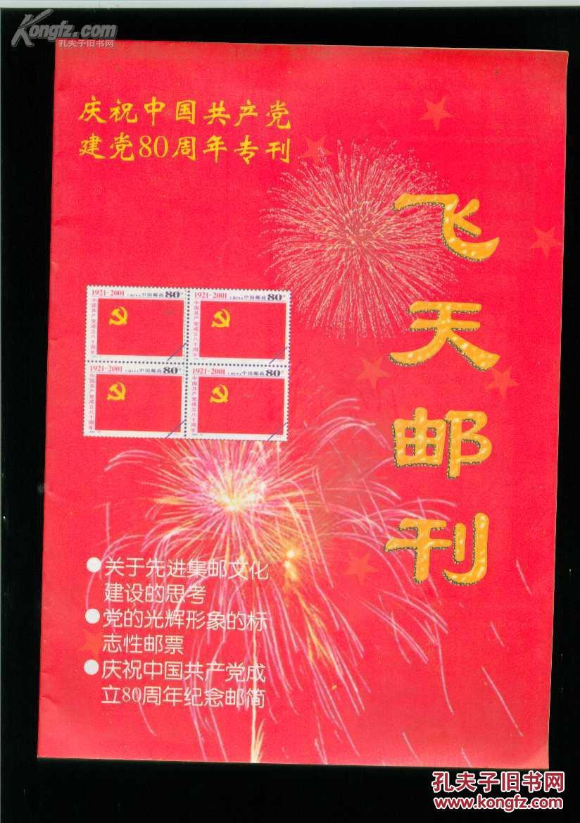 建党80周年_飞天邮刊庆祝中国共产党建党80周年专刊