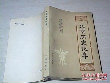 北京历史记年_简介_作者:北京历史记年编写组