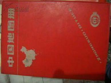 中国地图册 地图书籍