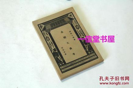 《永乐大典考》1册全 民国27年初版 商务印书馆