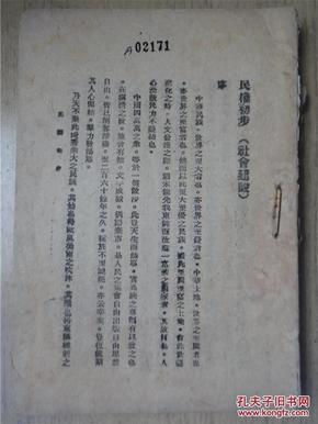 民权初步(社会建说) 缺封面.