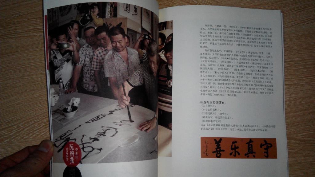 福州市最美文化村守善村民墨迹:井林清韵(箱号:k32,包邮,一天内发货)图片