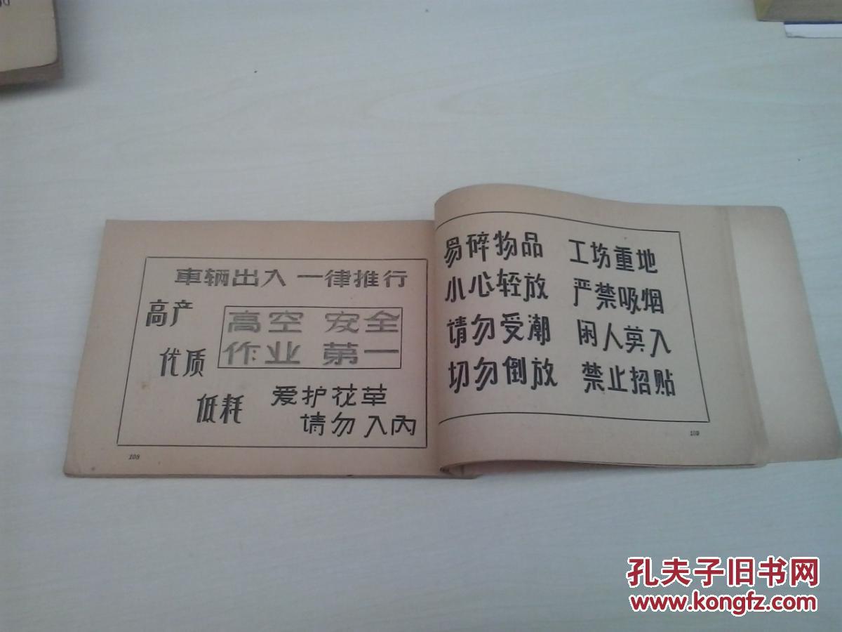 【图】美术字写法_上海文化出版社图片