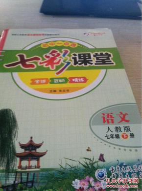 七彩课堂 语文 7年级下册 人教版