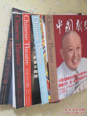 中国戏剧    2010年1-9期共9本