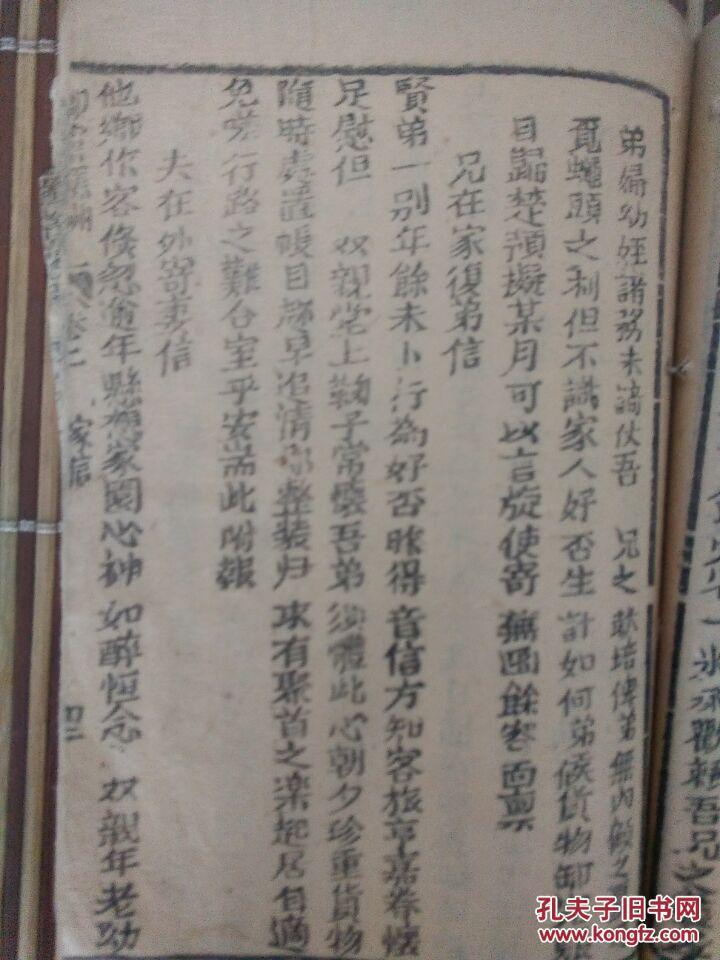 古代写信的书图片
