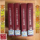 中国财经审计法规选编 2005年1-24期 共4本