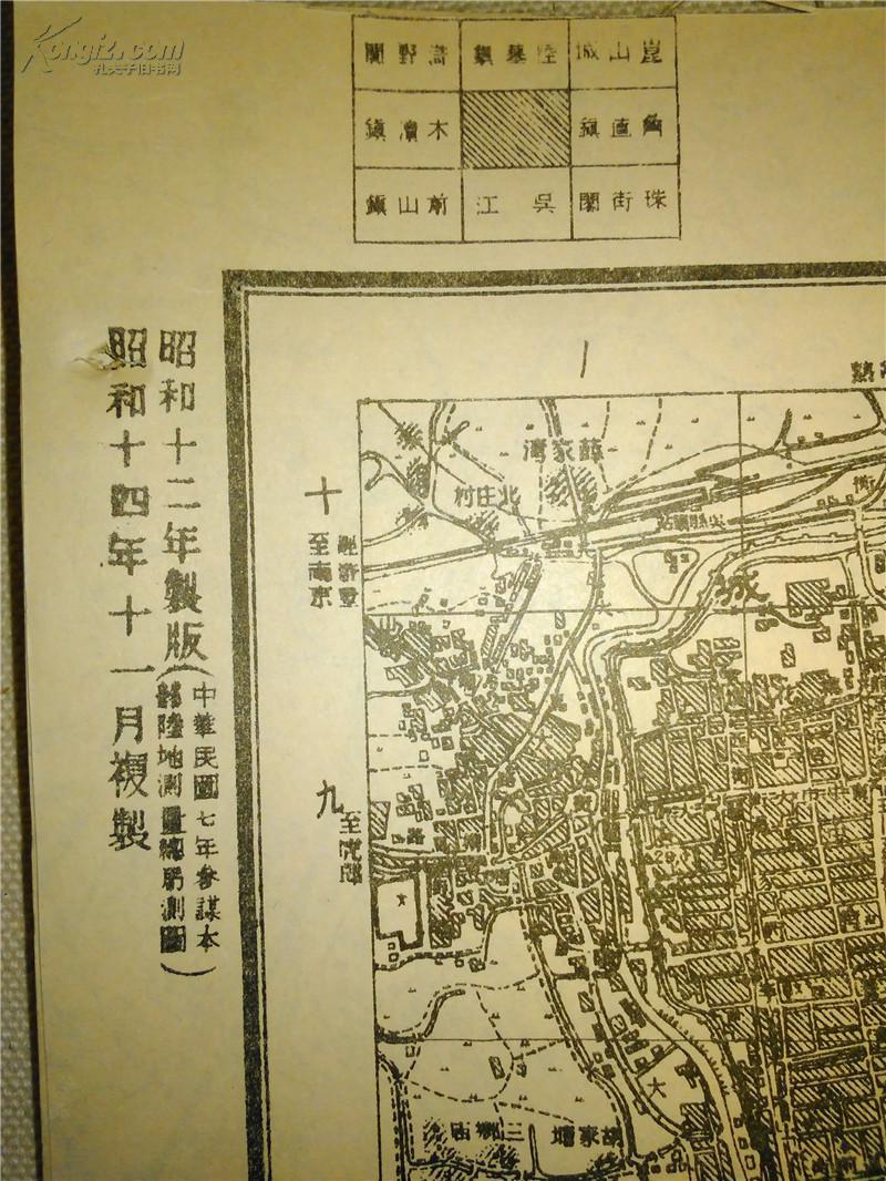 日本侵华地图:江苏省【吴县城】【双面地图
