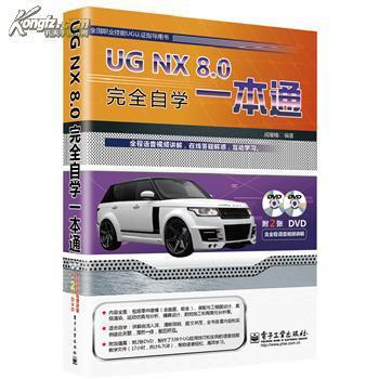 【图】ug nx 8