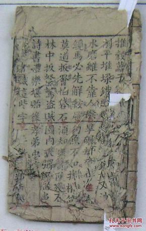 木刻:日用时行杂字 家常(1册上下)