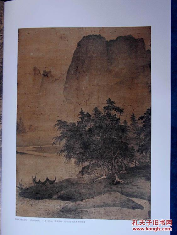 【图】中华书画家 夏圭绘画专辑(2013-02)图片