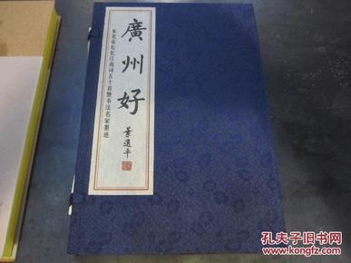<广州好——朱光市长忆江南词五十首暨书法名家墨迹>.