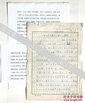 名人手稿:(已故上海工人运动史研究专家、上海社科院历史研究所副所长、劳动报社副社长)沈以行《1983年写手稿1页》◆近现代名人手稿原稿保真。【尺寸】26.5 X 19厘米(16开稿纸)。