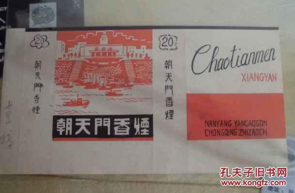 重庆朝天门香烟_朝天门香烟纸,60年代底稿,漂亮