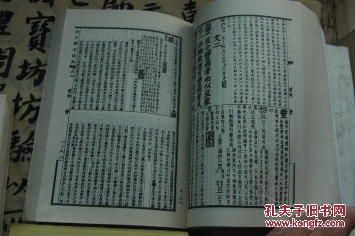 说文解字诂林 1-7,7册