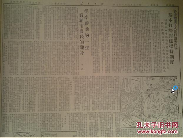 ����8_从李媛毑的一生看湖南农民翻身.河北省永清县执行惩治