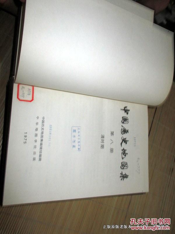 【图】中国历史地图集.全八册.缺3.7册.六本合售