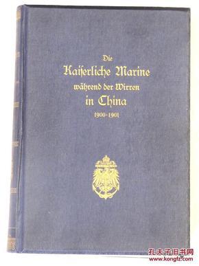 罕见原版布面烫金原装《德国海军庚子事变备忘录》含照片八幅石印小图十二幅大图八幅 Die Kaiserliche Marine während der Wirren in China 1900-1901