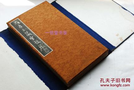 《大唐三藏圣教序》1帙1册全 折帖珂罗版 明治44年 油谷博文堂早期无跋本