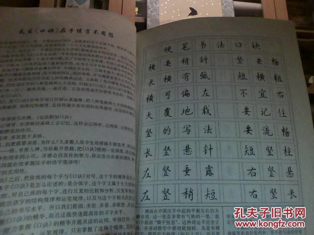 李天生硬笔书法口诀 (李天生签名本) 【邮挂刷5元】图片