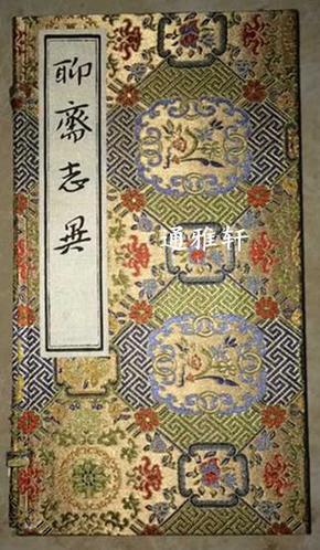聊斋志异(半部手稿影印 16开线装 全一函四册)