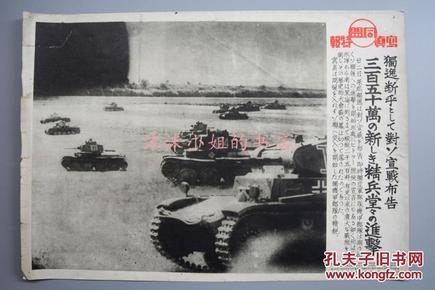 二战史料《德国对苏联宣战》同盟写真特报 新闻宣传页 老照片写真 同盟通信社发行 1941年6月25日 从里海到黑海1500公里长的战线上德国350万精兵向苏联发动了全面进攻  图为德国装甲部队的精锐