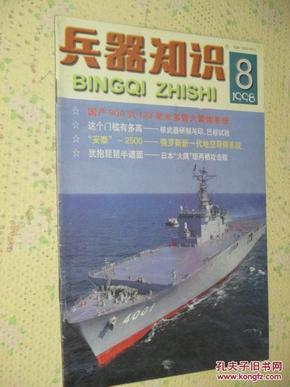 兵器知识   1998年第8期     国产90A式122毫米多管火箭炮系统