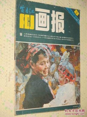 富春江画报     1984 年第8期     广东油画研究会作品选