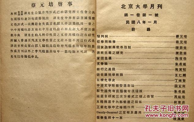 珍稀 五四 新文化运动时期刊物 1919年初版 北京大学月刊 创刊号至第3