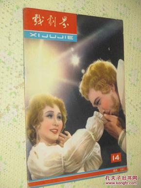 戏剧界  1981年4月    梅兰芳与苏德剧坛四杰