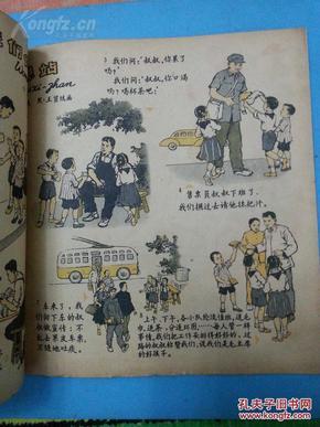 老期刊 彩色画报 小朋友 1958年19期