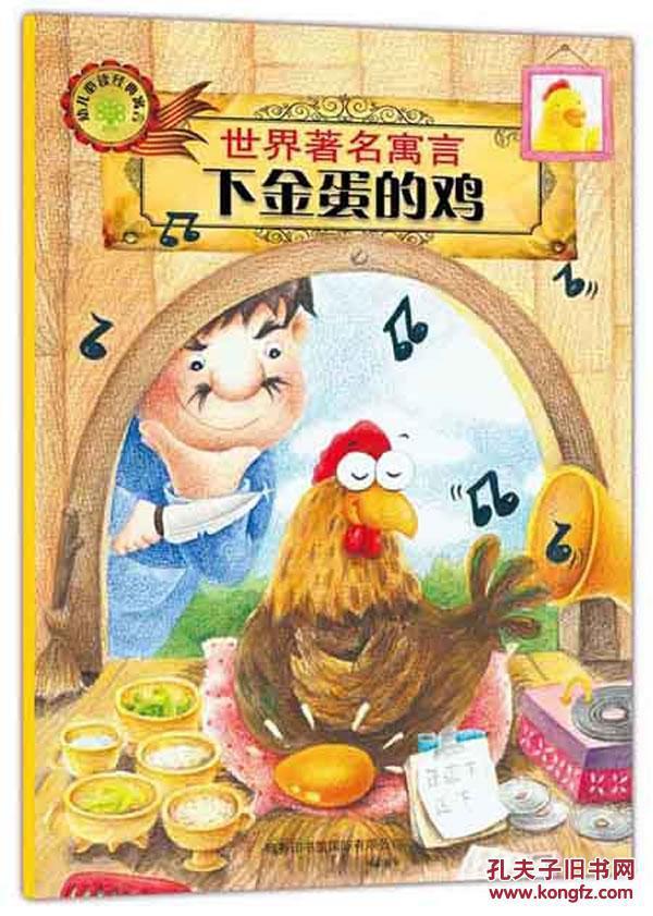下金蛋的鸡-世界著名寓言