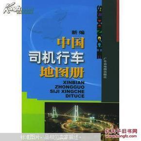 新编中国司机行车地图册