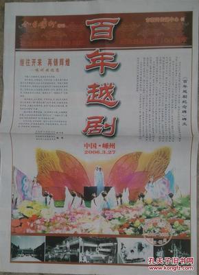 2006年3月27日百年越剧 10月18日越剧节 两份《今日嵊州》特刊